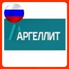 Фильтрующее загрузки Аргеллит - РФ