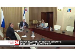 Власти Крыма в прямом эфире показали запуск нового водовода на Симферополь