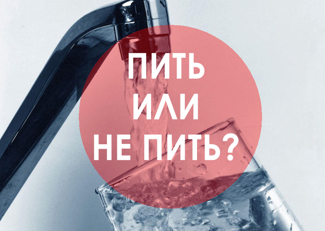 вода из под крана питьевая