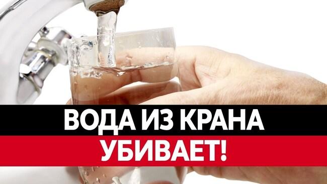 вредно ли пить воду из под крана