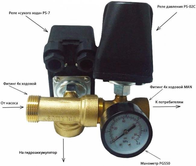 как подключить насос к гидроаккумулятору через реле
